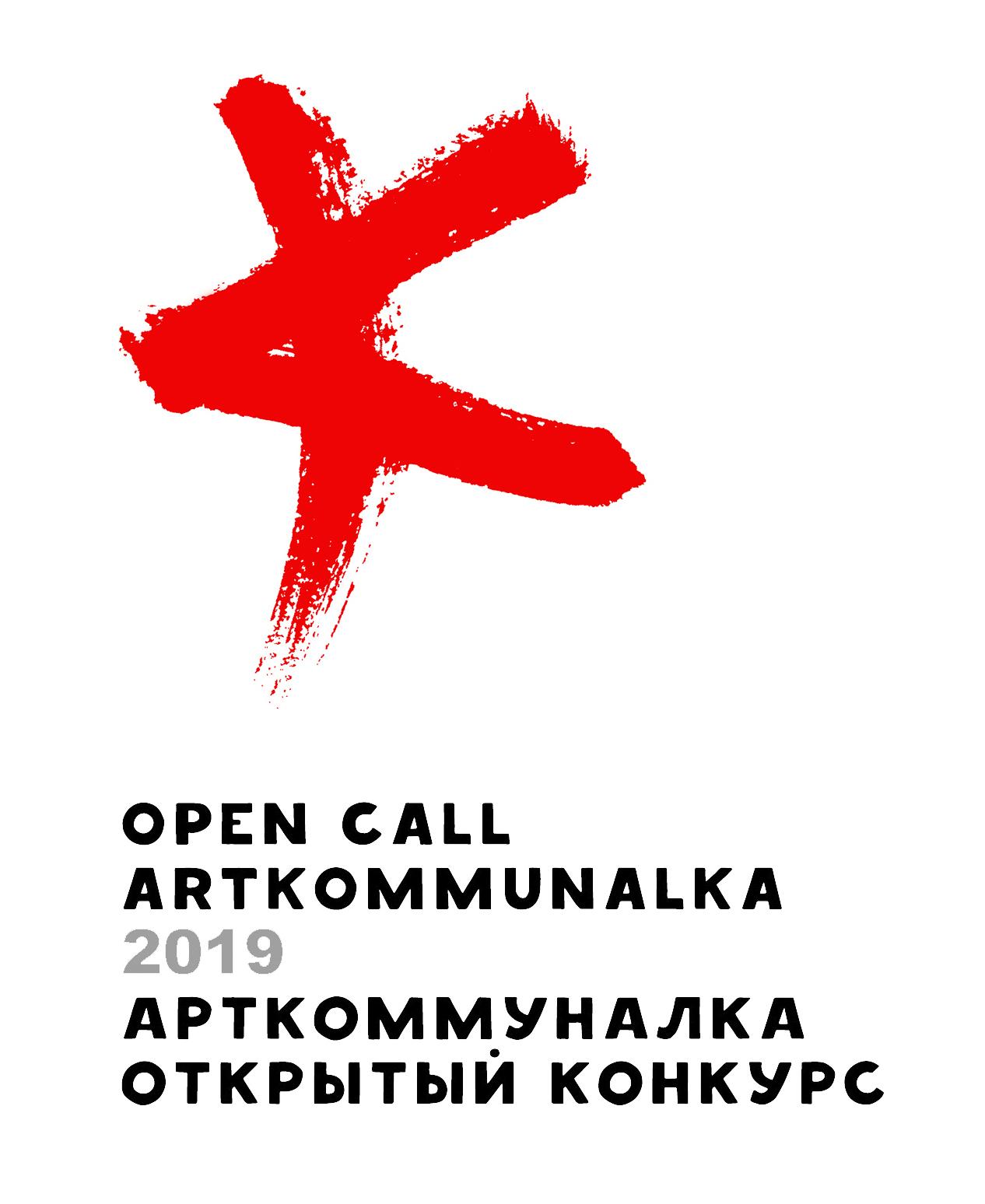 Условия конкурса | artkommunalka com